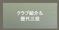 クラブ紹介 歴代三役